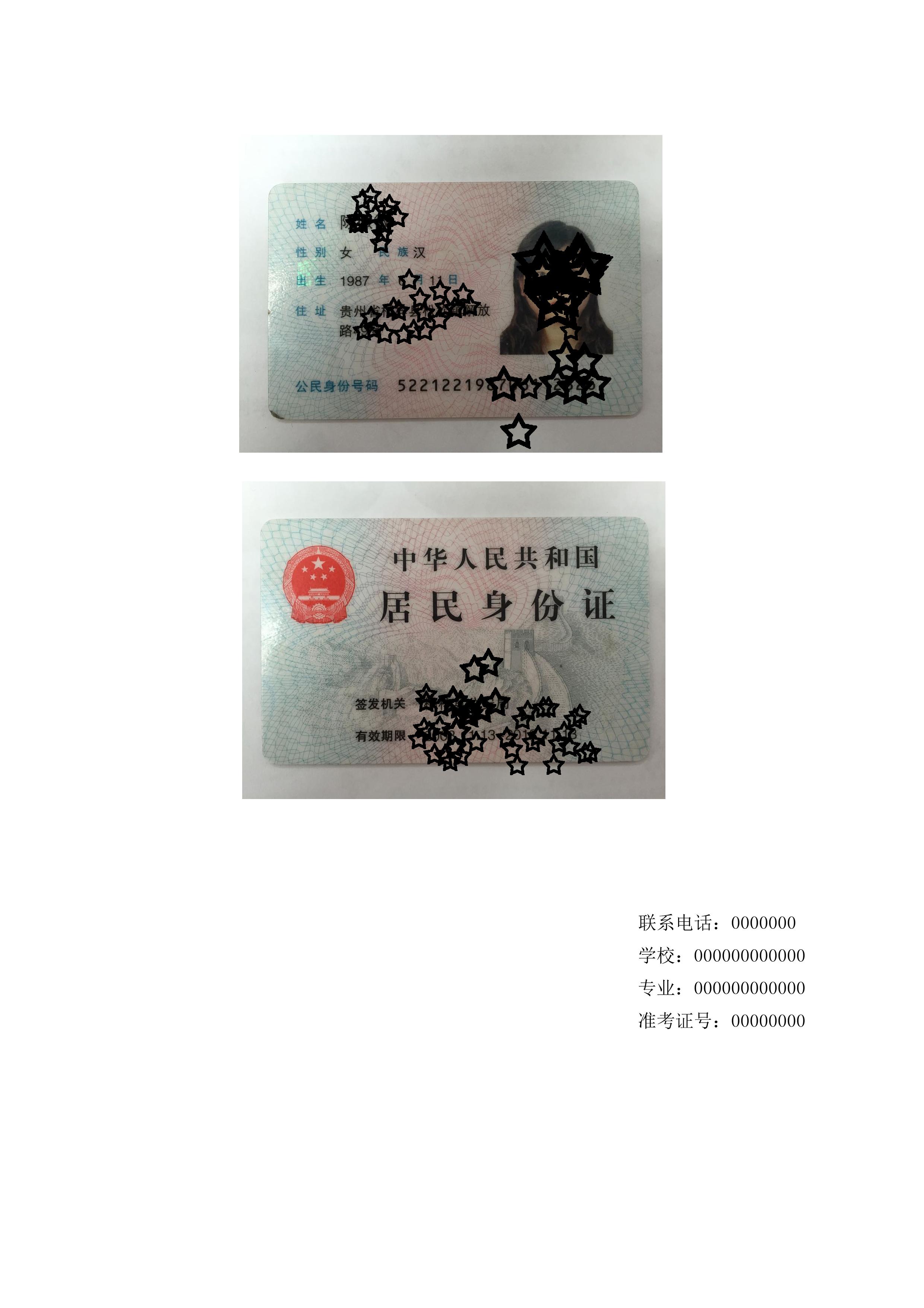 贵州大学继续教育学院6月2日截止办理毕业证!