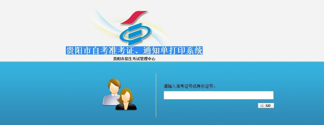 2017年10月贵阳自考准考证打印系统入口