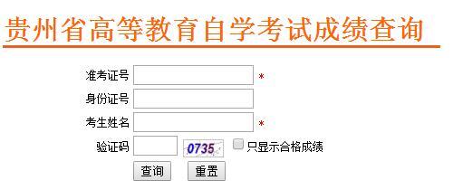 2018年4月贵州自考成绩查询通知