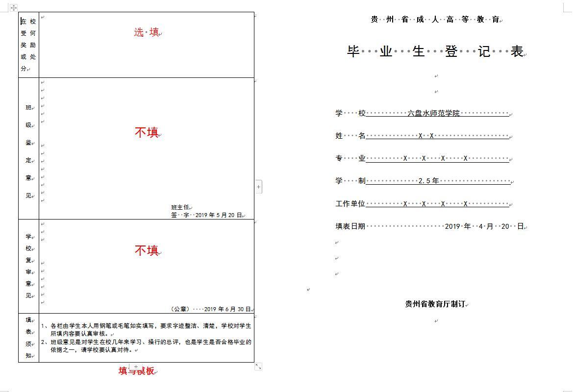 毕业生登记表填写样本1.jpg