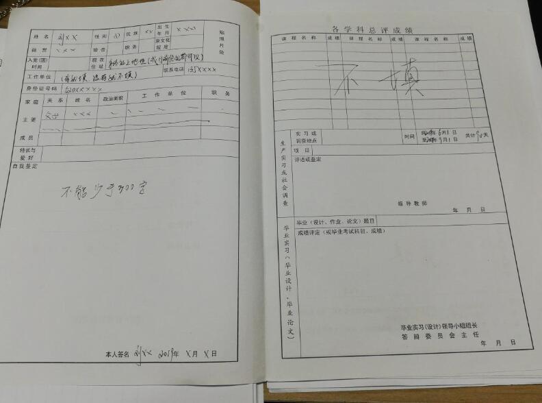 登记表样本2.jpg