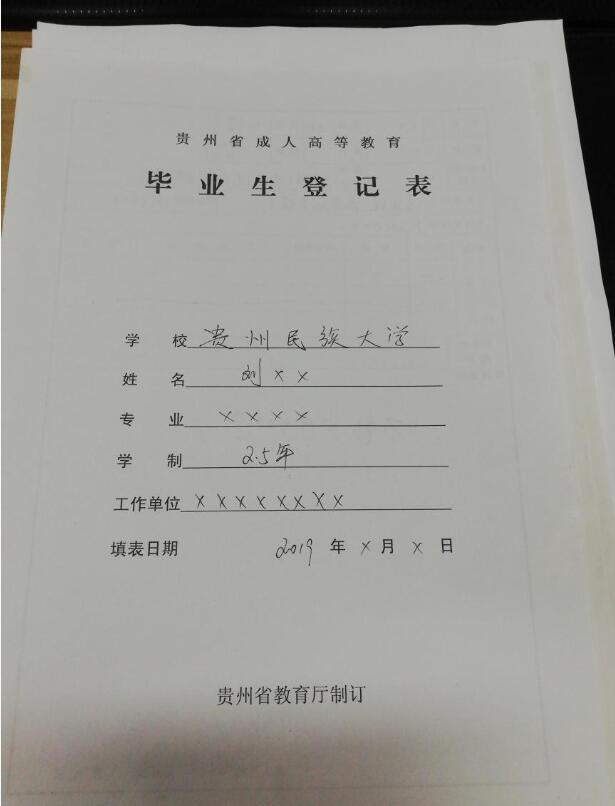 登记表样本1.jpg