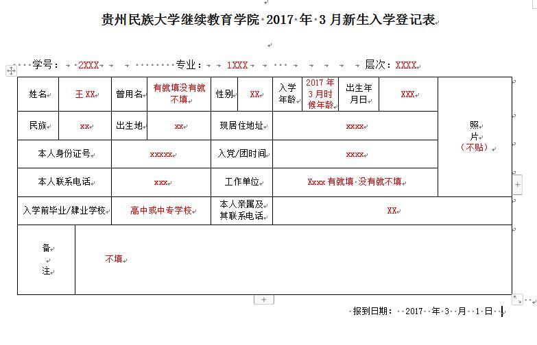 新生入学登记表样本.jpg