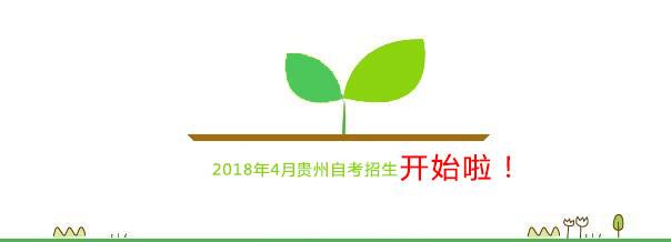 2018年贵州自考本科招生简章