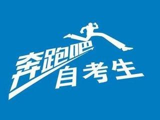 贵州自考圆你大学梦