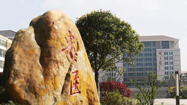 贵州医科大学自考、成考招生简章